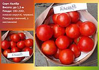 Семена томатов Калибр