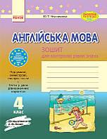 Англійська мова 4 клас.  Чернишова Ю.Т.