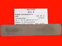 Брусок эльборовый +для заточки ножа 125мм х 25мм х 3мм.Зерно 40/28.