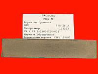 Эльборовый брусок +заточка 125мм х 25мм х 3мм.Зерно 100/80.