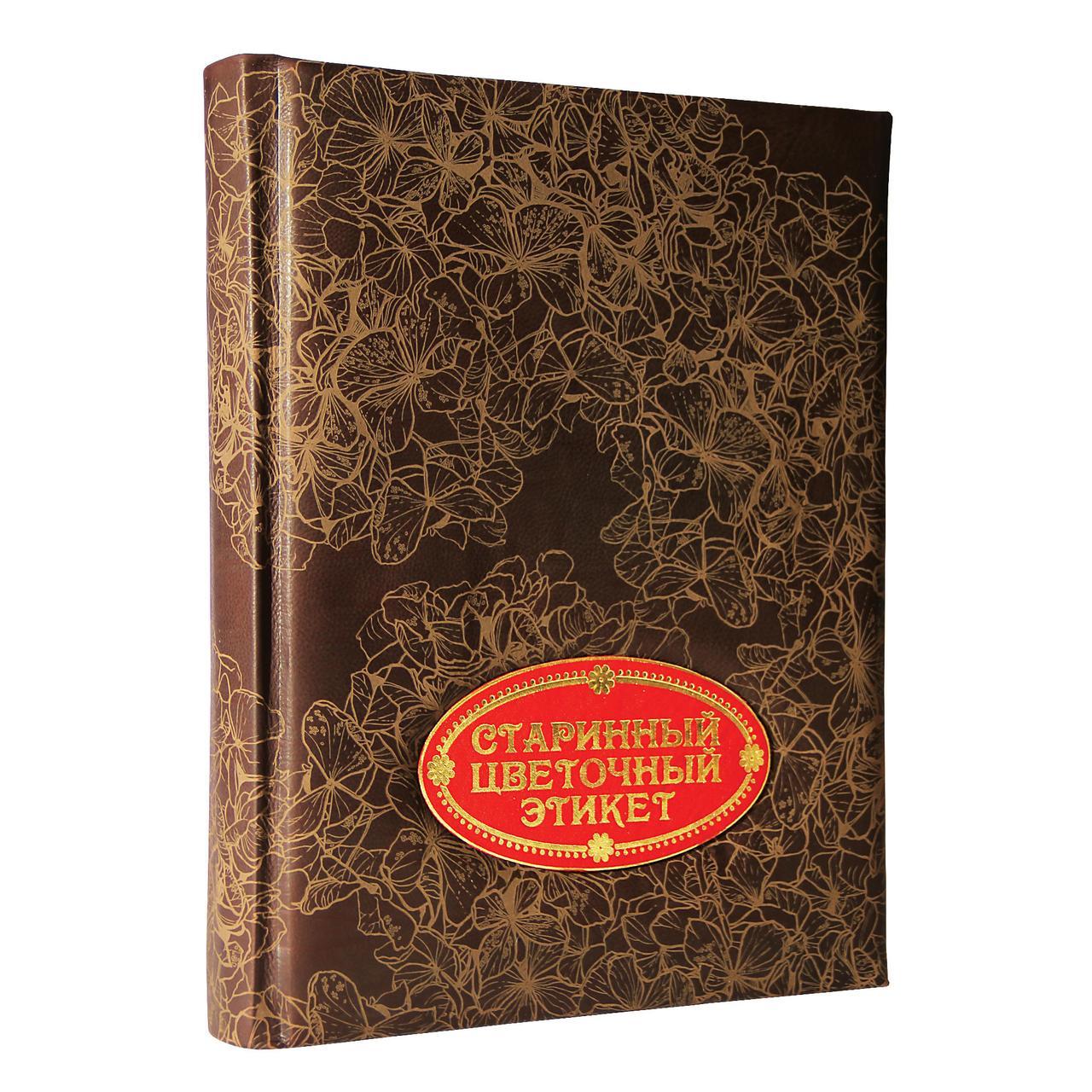 """Книга в кожаном переплете """"Старинный цветочный этикет"""""""