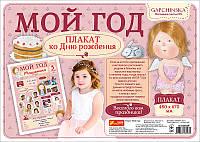 """Плакат """"Мой первый год""""  для девочки (Гапчинская)"""