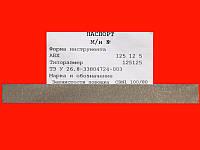 Эльборовый брусок для черновой заточки 125мм х 12мм х 5мм. Зерно 100/80