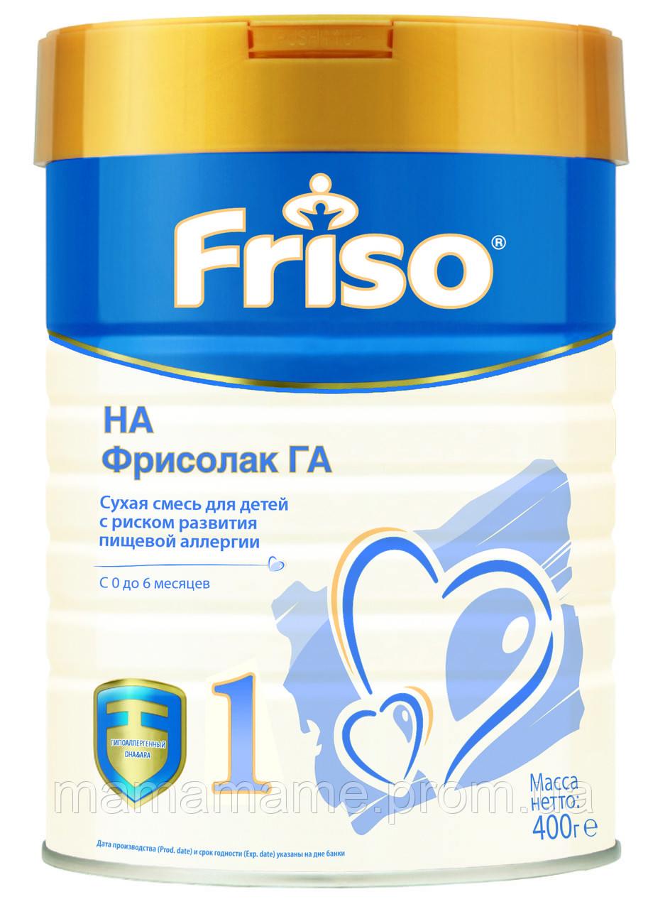 Friso Молочная гипоаллергенная смесь Фрисолак ГА1, 400 г.