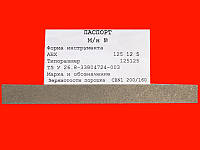 Брусок эльборовый для формирования режущей кромки 125мм х 12мм х 5мм. Зерно 200/160