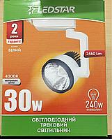 Трековый светильник Ledex