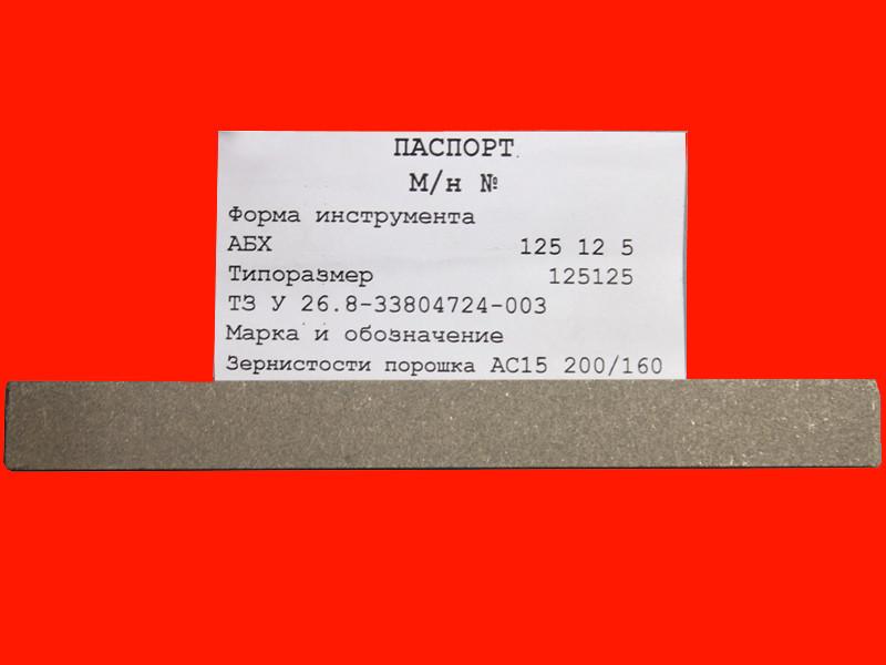Алмазний брусок для заточування ножів 125мм х 12мм х 5мм. Зерно 200/160.