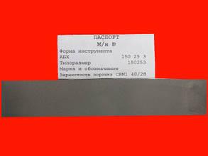 Брусок эльборовый для чистовой заточки 150х25х3мм ЗЕРНО 40/28