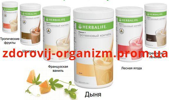 Протеиновый коктейль Ф1 Гербалайф - заменитель пищи для снижения веса