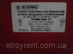 """Тепловая пушка """"Термія"""" 6000 ТП - аренда, прокат, фото 2"""
