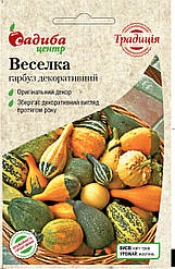 Гарбуз декоративний Веселка, 1 г.