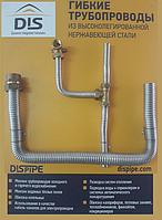 Гофрированная труба из нержавеющей стали Dispipe №1 в Украине