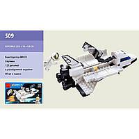 """Конструктор """"Brick"""" 509   космический корабль, 125 дет., в разобр. кор. 23*14*4см"""