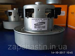 Мотор пылесоса Samsung, H-119, D-134. 2000 W, с бортиком