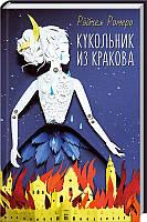 Кукольник из Кракова Ромеро Книжковий клуб