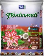 """Субстрат """"Полесский"""" для цветущих растений с кокосовым волокном,10л"""
