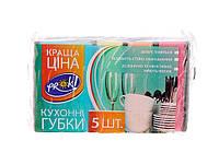 Губка кухонна для посуду (5шт) ТМPROK