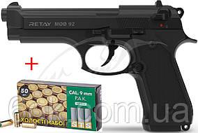 Пистолет сигнальный Retay 92  + 50 патронов