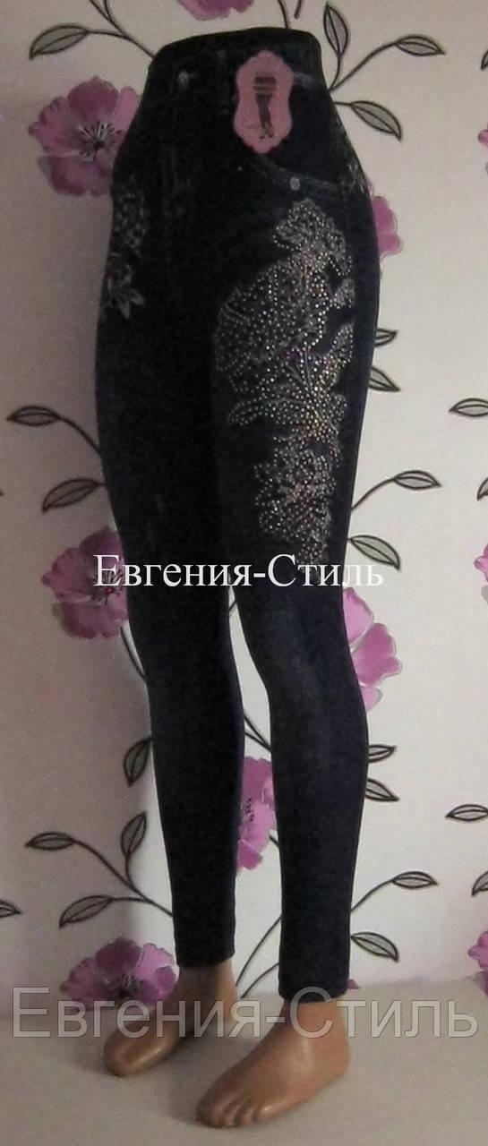 Термо лосины женские под джинсы с узорами и стразами р/р 44-54. Код TL-05