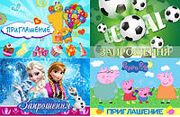 Дитячі запрошення тематичні з малюнками з популярних мультфільмів (одинарні)