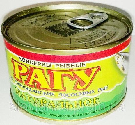 Рагу натуральное из тихоокеанских лососевых рыб Устькамчатка  227 г - Славянка в Харькове