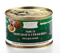 Мясо морского гребешка натуральное 210 грамм Русский  берег
