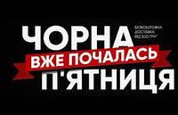 Чорна П'ятниця від УКРАГРОПРОМ