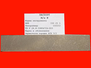 Алмазный брусок для правки ножей 150мм х 25мм х 3мм ЗЕРНО 3/2