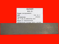 Алмазная заточка для ножей 150мм х 25мм х 3мм ЗЕРНО 100/80