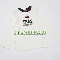 Детский реглан (джепмер, футболка с длинным рукавом) р.86-92 для мальчика ткань 100% хлопок 3940 Белый 86