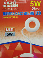 Лампа настольная светодиодная 5W белая Right Hausen