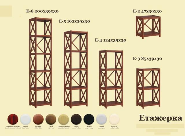 Этажерка Е (Ассортимент, узкие 39 см)