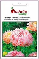 Астра Дюшес, абрикосовая, 0,2 г (Садыба Центр)