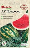 Арбуз Ау Продюсер 10 г (Традиция)