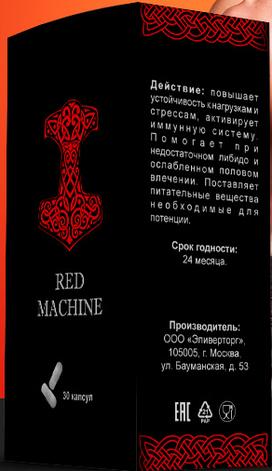 Red Machine - капсулы для потенции (Ред Машин), 20 шт, фото 2