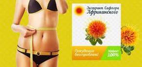 Экстракт Сафлора Африканского - средство для похудения, фото 2