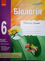 Біологія 6 клас. Робочий зошит. Оновленна програма.
