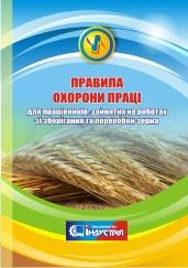 НПАОП 15.0-1.01-17 Правила охорони праці для працівників, зайнятих на роботах зі зберігання та переробки зерна