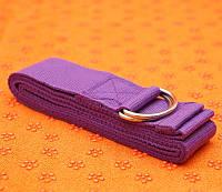 Ремень для йоги фиолетовый (1,8 м х 4 см)
