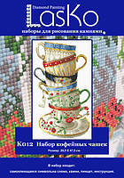 Алмазна вишивка К-012 Набір кавових чашок (LasKo)