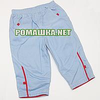 Детские прямые штаны р. 86 для мальчика ткань 100% хлопок 3946 Голубой