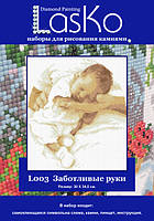 """Набір для малювання камінцями (алмазна техніка) """"Турботливі руки"""" LasKo 30х34,5см"""