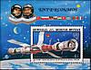 Монголия 1982 космос - блок MNH XF
