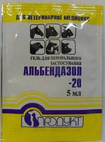 Альбендазол-20, 5мл