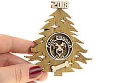 Сувенир деревянный на магните Ёлка деревянная Год собаки 2018 8см