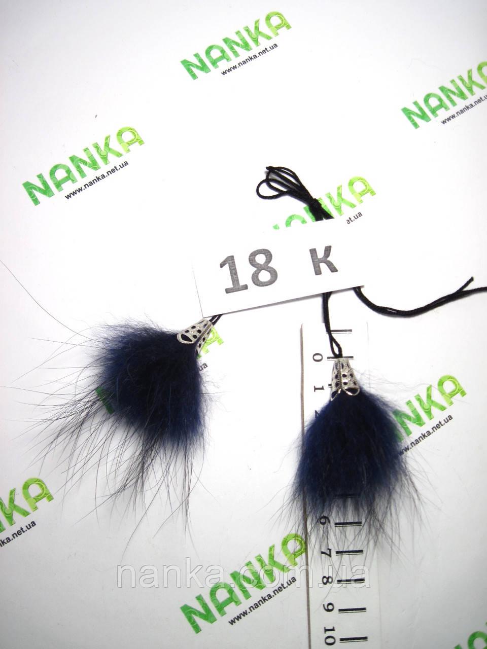 Меховые кисточки Енот, Т. Синий, 6 см, 18к