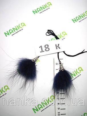 Меховые кисточки Енот, Т. Синий, 6 см, 18к, фото 2