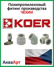 Полипропиленовые фитинги Koer (Чехия)