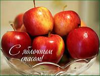 С праздником Яблочного спаса