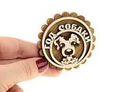 Сувенир деревянный на магните Год Собаки 2018